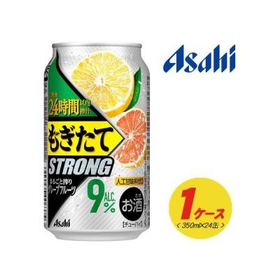 アサヒ もぎたてSTRONG まるごと搾り グレープフルーツ 350ml×24本(1ケース)
