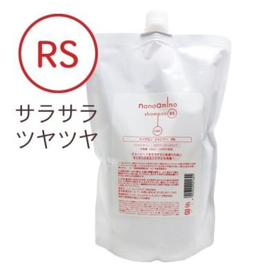 ニューウェイジャパン ナノアミノシャンプー RS 1000mL (詰替)