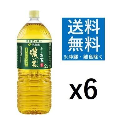 伊藤園 おーいお茶 濃い茶 2L x 6本 ペットボトル