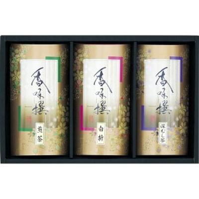 【送料無料】八女茶詰合せ  AT-030【ギフト館】