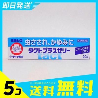 タクトプラスゼリー 20g 5個セット  指定第2類医薬品