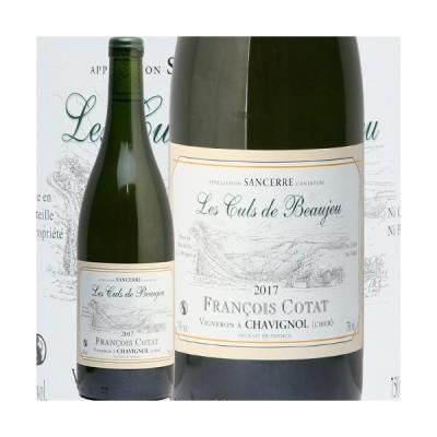 サンセール ブラン レ クル ド ボージュ 2017 フランソワ コタ 白ワイン