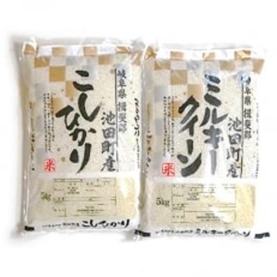 【野原農園】コシヒカリ・ミルキークイーン 白米 各5kgセット