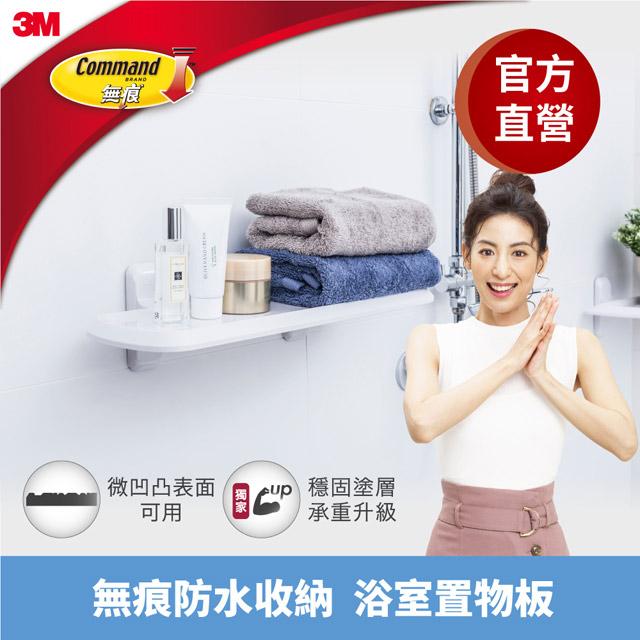 3M 無痕浴室收納-置物板