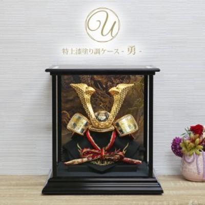 五月人形 コンパクト おしゃれ 兜ケース飾り アクリルケース 端午の節句 5月人形 U -勇-
