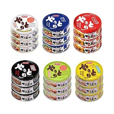 ホテイフーズ 缶詰 セット やきとり 3缶×6種類 18缶 たれ 塩 うま辛 ガーリックペッパー 柚子こしょう 塩レモン おつまみ 保存 非