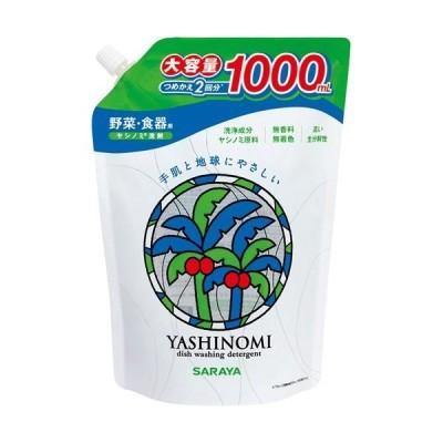 【お一人様1個限り特価】ヤシノミ洗剤 つめかえ用 1000ml