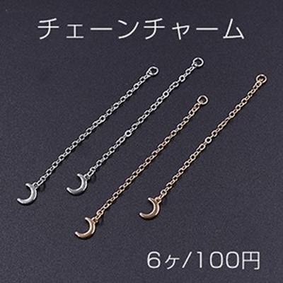 チェーンチャーム No.16 月型付き 5×8mm【6ヶ】