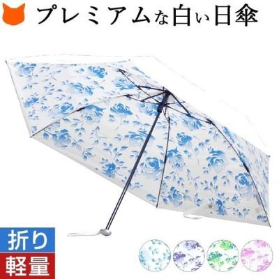 日傘 折りたたみ プレミアムホワイト 超軽量 UVカット 晴雨兼用 日本製 白 女性 母の日 プレゼント 実用的 花以外 熱中症 対策 紫外線