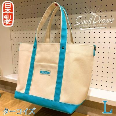 トートバッグ 帆布 ターコイズ Lサイズ 6号 キャンバス 富士金梅 かわいい おしゃれ 軽量 鞄 機能的 シンプル 通勤 日本製 送料無料