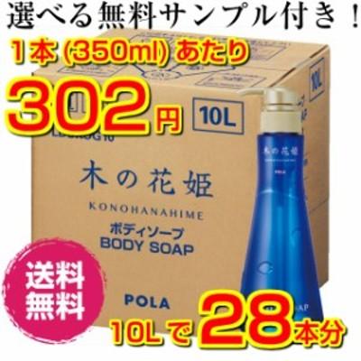 POLA ポーラ 【送料無料】 木の花姫<このはなひめ> ボディソープ (ノンシリコン) 10L