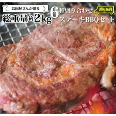 ステーキ BBQセット (約2kg)【2セット以上でオマケ付】1ポンドステーキ入りバーベキュー メガステーキ 花見 行楽 焼くだけ 送料無料 パ