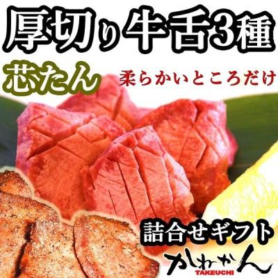 厚切り 牛たん/牛タン 芯たん/ 柔らかいところだけ お試し3種セット 【たん塩】【とろたん】【味噌たん】 120g×3パック BBQ/焼肉 贈答用
