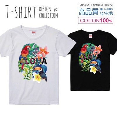 アロハ デザイン Tシャツ レディース ガールズ かわいい サイズ S M L 半袖 綿 プリントtシャツ コットン ギフト 人気 流行 ハイクオリティー
