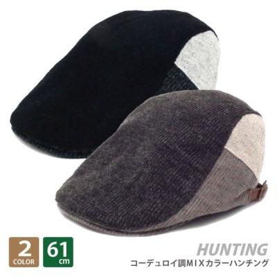 ハンチング 大きい帽子 メンズ ゴルフ 秋冬 約61cmまで対応 コーデュロイ調MIXカラー 全2色 hun-595