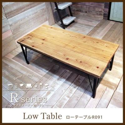 ローテーブル R(アール)シリーズ 四つ脚ローテーブル R091 センターテーブル ソファテーブル
