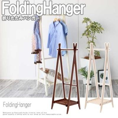 FoldingHanger  折りたたみハンガー (カントリー ナチュラル 玄関収納 ハンガーラック 衣服収納 木製 ホワイト おすすめ おしゃれ)