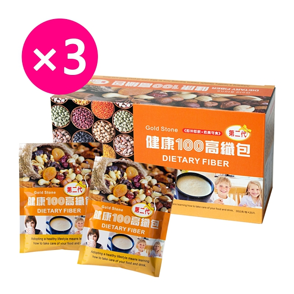 3入組【陪你購物網】金石健康100高纖包(20包/盒) 穀物 團購 沖泡飲 免運
