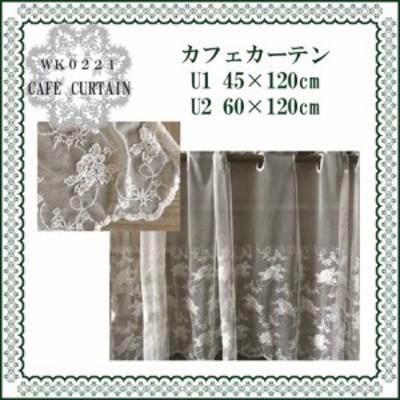 決算10%OFF     カフェカーテン60×120 || ファブリック 敷物 ブラインド