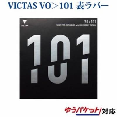 【取寄品】 VICTAS VO>101 020202 2018SS 卓球