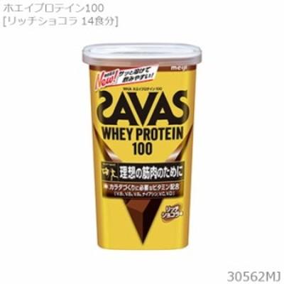 【まとめ買いクーポン配布中】SAVAS ザバス プロテイン ホエイプロテイン100 リッチショコラ風味 294g 14食分 CZ7458 30562MJ