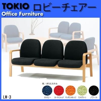 ロビーチェアー 背付 3人掛 LW-3 布張り  W168xD68xH74 SH38cm 病院 待合室 いす 廊下 店舗 業務用 長椅子