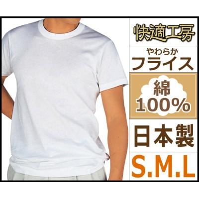 快適工房 半袖丸首Tシャツ グンゼ[KH5014](ホワイト×L)