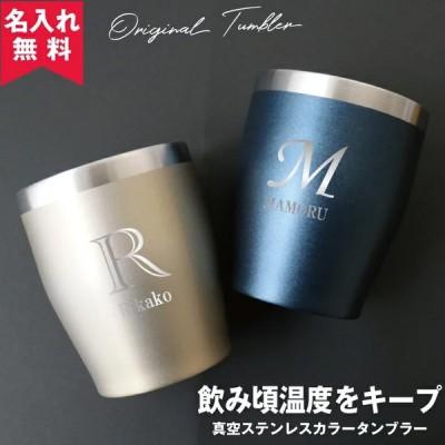 【名入れ無料】真空ステンレスカラータンブラー350ml【イニシャルデザイン】(保冷保温・魔法瓶構造)