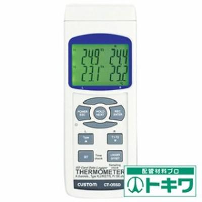 カスタム デジタル温度計 CT-05SD ( 3923606 )