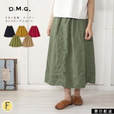 DMG スカート ドミンゴ ロング リネン ひざ下 ワイド 17-358L レディース ファッション 服 ナチュラル 春 夏 おしゃれ ◆ D.M.G. ドミン