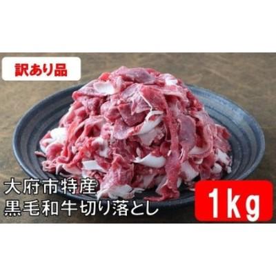 【訳あり】【期間限定】黒毛和牛切り落とし 1kg