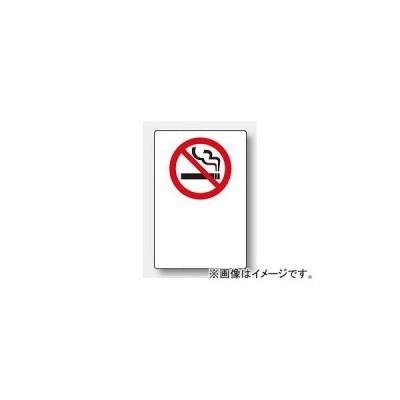 ユニット/UNIT JIS規格安全標識 禁煙マーク無地 品番:803-061