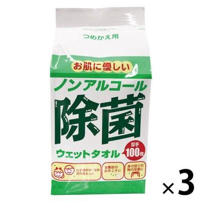 コーヨー化成ウェットティッシュ ノンアルコール除菌 ウエットタオル 詰め替え 1セット(100枚×3個) コーヨー化成