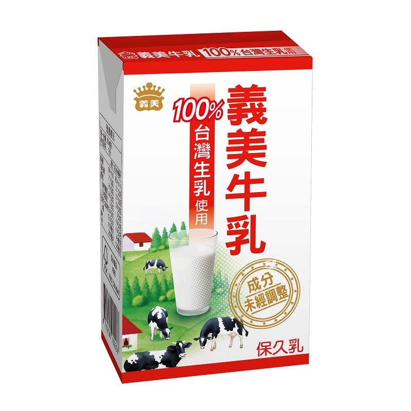 義美牛乳(保久乳)250ml