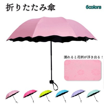 折りたたみ傘 濡れると 花柄 晴雨兼用 日傘 折り畳み 遮熱 遮光 軽量 傘 レディース 雨具 雨傘 UVカット 紫外線 おしゃれ かわいい大きい傘 紫外線対策