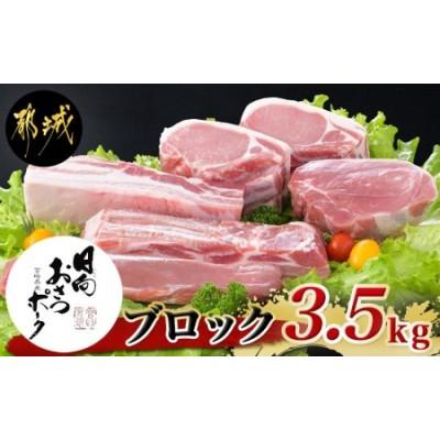 「おさつポーク」ブロック3.5kgセット_AC-1402