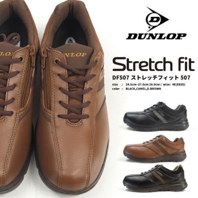 ダンロップ DUNLOP DF507 ストレッチフィット507 スニーカー メンズ