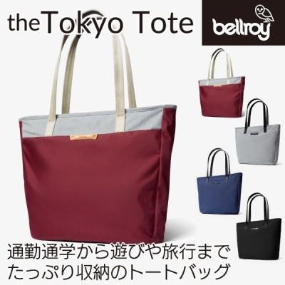 トートバッグ メンズ レディース 大きめ 肩掛け パソコン Bellroy Tokyo Tote ベルロイ トーキョートート