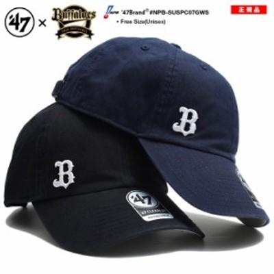 オリックス バッファローズ フォーティーセブンブランド 47BRAND 帽子 キャップ ローキャップ ボールキャップ CAP メンズ レディース 黒