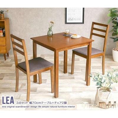 Lea ダイニング 3点 セット 幅70cm テーブル+チェア2脚 新生活 引越し 家具 ※北海道・沖縄・離島は別途追加送料見積もりとなります メーカー直送品