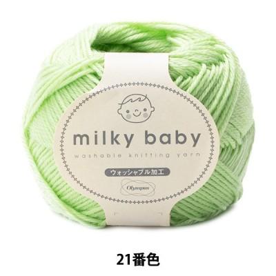 秋冬毛糸 『milky baby (ミルキーベビー) 21番色』 Olympus オリムパス