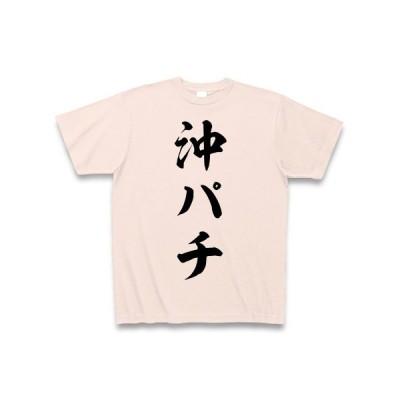 沖パチ Tシャツ(ライトピンク)
