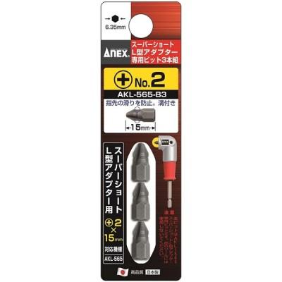 アネックス(ANEX) ビット スーパーショートL型アダプター専用 AKL-565-B3
