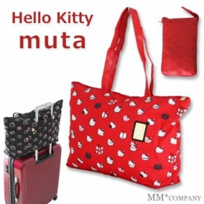 HELLO KITTY meets muta 折りたたみトートバッグ ≪H0301≫ ハローキティ ムータ HAPI+TAS ハピタス