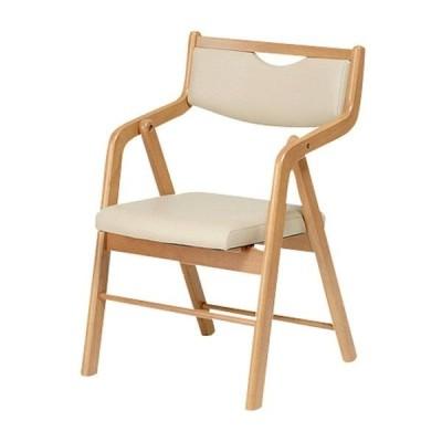 折り畳みチェア コルテーゼ フォールディングタイプ 木製チェア 肘付きチェア 折りたたみ 椅子 代引不可