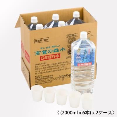 【非常食ストック】 奥長良川名水 5年保存可能(奥長良川名水)