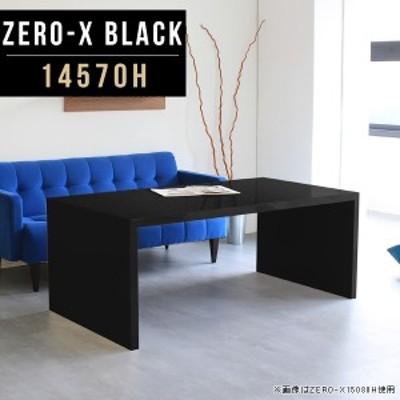 カフェテーブル 高さ60cm テーブル ダイニング 食卓 ソファーテーブル おしゃれ デスク パソコンデスク 低め 黒 鏡面 Zero-X 14570H blac