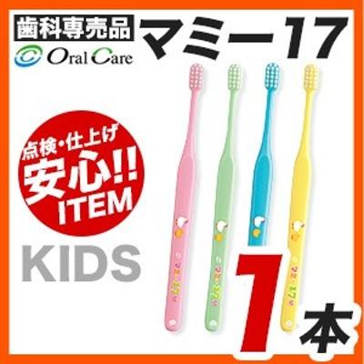 【メール便】オーラルケア マミー17歯ブラシ 1本 [M便 1/25]