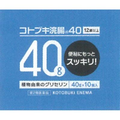 ムネ製薬 コトブキ浣腸40 40g×10個