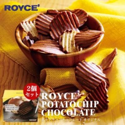 ロイズ ポテトチップチョコレート オリジナル×2個セット ROYCE 北海道 人気 お菓子 スイーツ コーティング 大ヒット 定番 / チョコレー